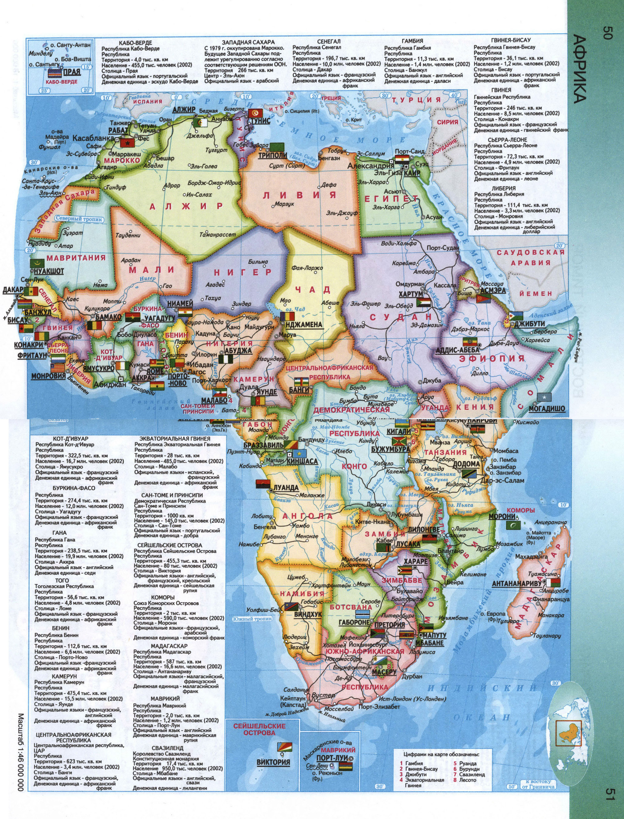 Maps of africa and african countries political maps detailed political map of africa in russian gumiabroncs Image collections
