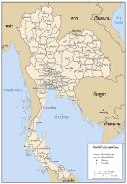 Large administrative map of Thailand in Thai.