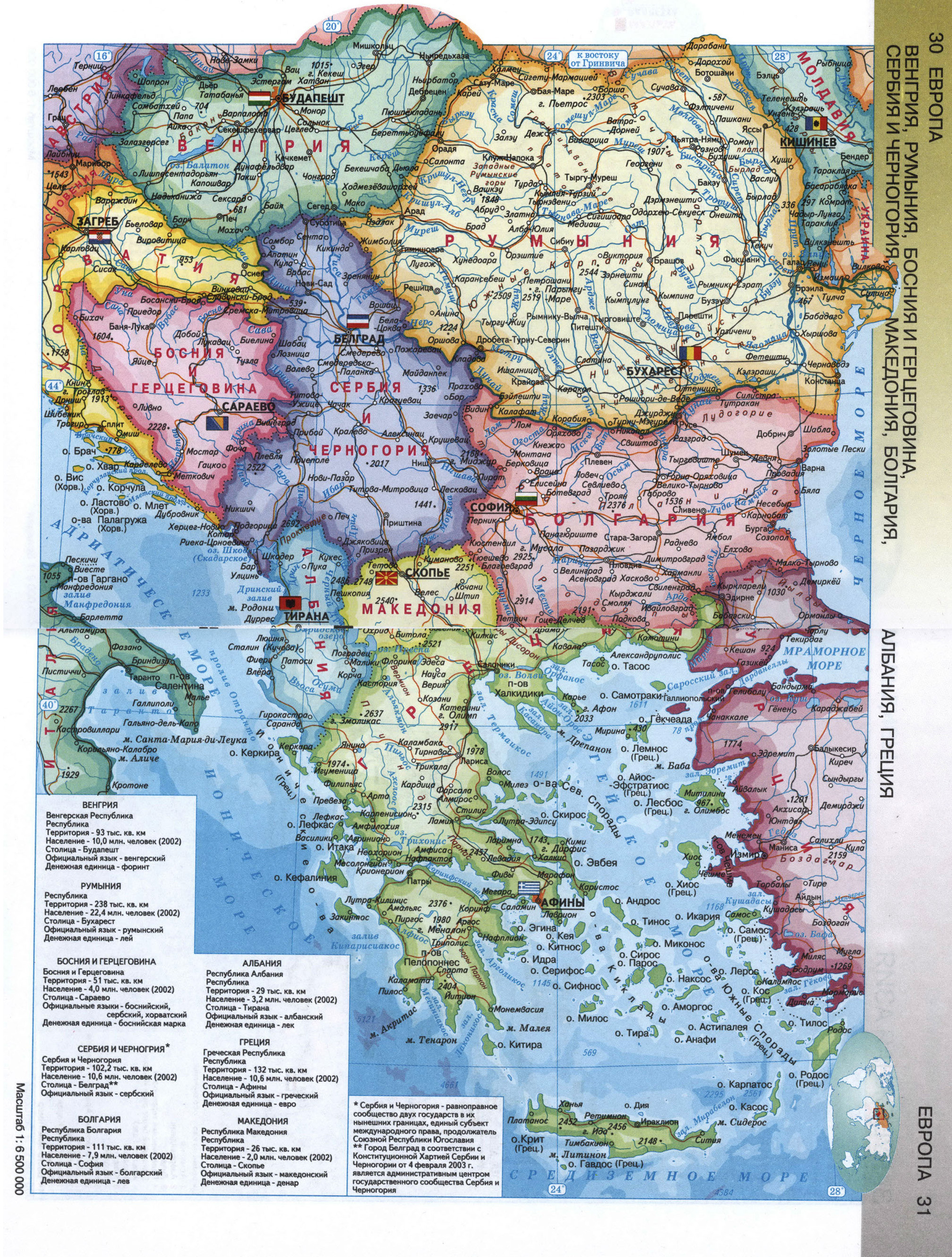 Maps of Europe and European countries – Geographical Map of Eastern Europe
