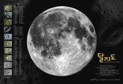 Large detailed photo map of the Moon - 2009 in Korean.