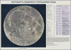 Large detailed photo map of the Moon - 2014 in Russian.